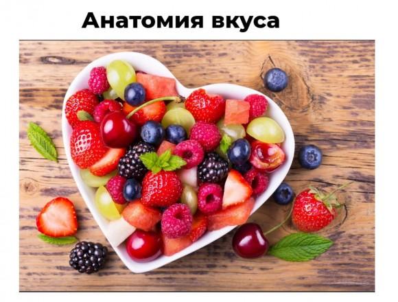 Вкус ягод.